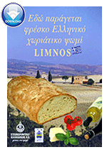 Limnos poster